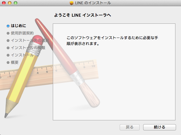 スクリーンショット 2013-04-20 15.09.02
