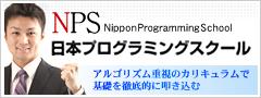 NPS 日本プログラミンググスクール アルゴリズム重視のカリキュラムで基礎を徹底的に叩き込む